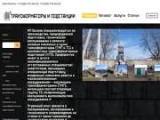 Установка силовых трансформаторов в Нальчике - ИП Бозиев А.К.