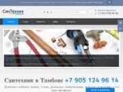 Сантехник в Тамбове | Ремонт, установка, демонтаж сантехники