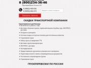 """ТК """"Логистика Черноземья"""" (Россия, Брянская область, Брянск)"""