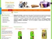 Интернет-магазин «Pets-Zoom» - всё для животных (Московская обл., Наро-Фоминский р-н, п. Первомайский, ул. Рабочая 91 (здание Дикси), Телефон: +7 (926) 719-71-28)