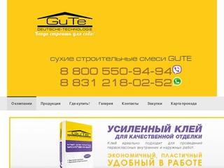Смеси сухие строительные GUTE в Нижнем Новгороде