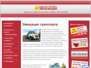 ЕДИНАЯ СЛУЖБА ЭВАКУАЦИИ (г.Архангельск)
