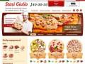 """Пиццерия """"Стаси Джулио"""" - приготовление настоящей итальянской пиццы на тонком тесте поваром с опытом работы более двух лет в итальянском городе Оменья. Доставка горячей пиццы собственной службой курьерской доставки"""
