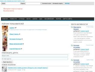 Интернет-портал города Калинковичи