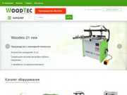Деревообрабатывающие станки и оборудование для производства мебели   WoodTec Якутск