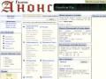 "Газета ""Анонс"" (ООО ""УШАЧА"") (зеркало сайта http://anons.cc)"