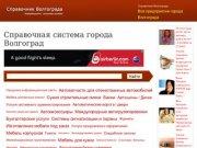 Справочная система города Волгоград, предприятия Волгограда на карте города