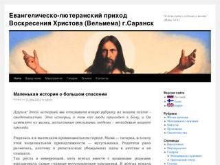 Евангелическо-лютеранский приход  Воскресения Христова (Вельмема) г.Саранск
