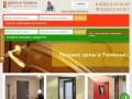 Двери входные межкомнатные (Россия, Тюменская область, Тюмень)