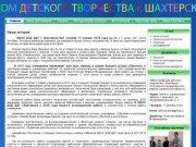 МБОУ ДОД ДДТ г.Шахтерска Углегорского муниципального района