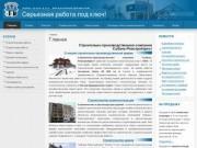 СПК Кубань-Ремстройтрест - строительство домов, коттеждей, таунхусов