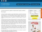 Где взять кредит без справок и поручителей / кредит онлайн в Волгограде
