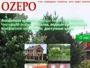 Гостиница «Озеро» Киров Калужской области