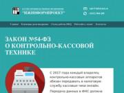 Закон 54-ФЗ. Кассы онлайн в Ижевске