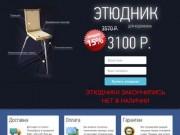Купить этюдник - 3100 руб. в СПб