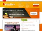 Все школы Северодвинска на 1dnevnik.ru (рейтинг)