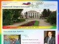 Городской Дворец культуры | Муниципальное бюджетное учреждение | город Рубцовск