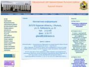Официальный сайт Администрации Рыльского района Курской области