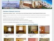 Квартиры в Барнауле посуточно