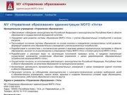 МУ «Управления образования» администрации МОГО «Ухта»   МУ «Управление образования»