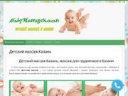 Детский массаж Казань - массаж грудничкам на дому в Казани