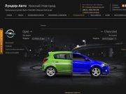 Автосалон «Луидор-Авто» - Официальный дилер Opel и Chevrolet в Нижнем Новгороде.