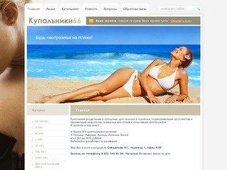 Купальники66 - купальники в Екатеринбурге