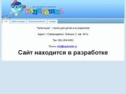 """""""Капитошка"""" - газета для детей и их родителей г.Северодвинск"""