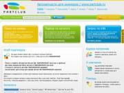 Интернет-магазин РartClub – магазин по подбору и покупке  автозапчастей для иномарок (в Архангельске и Северодвинске)