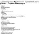 Администрация Труновского муниципального района Ставропольского края