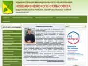 Администрация МО Новожизненского сельсовета Буденновского района Ставропольского края