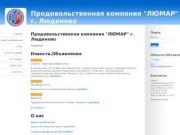 """Продовольственная компания """"ЛЮМАР"""" г. Людиново"""