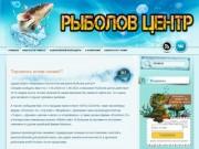 Рыболов Центр Оренбург