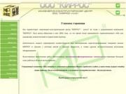 """Официальный сайт ООО """"КИРРОС""""-котел"""" (г.Бийск)"""