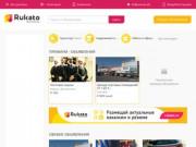 Rukato.ru - доска объявлений в регионе Россия, Архангельская область