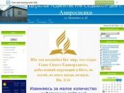 Адвентисты Седьмого дня г. Амвросиевки