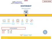 Горящие туры из Иркутска. Онлайн-подбор тура. (Россия, Иркутская область, Иркутск)
