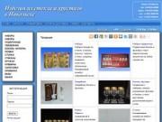 Продукция - Изделия из стекла и хрусталя по оптовым ценам в г.Никольск