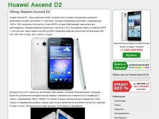 Цены на Huawei Ascend D2, купить в кредит дешево, в Москве, Спб, обзор Хуавей Аскенд Д2