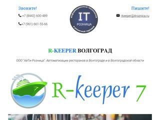 R-keeper (Р-кипер) Волгоград