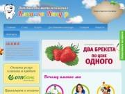 Детская стоматологическая клиника в Ростове (г. Батайск) | Качественное лечение зубов детям