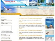 Тревел Плаза - туристическое агентство. Пляжный отдых на море от Тез тур