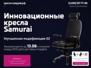 Кресла Samurai в г.             Северодвинск