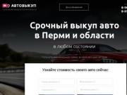 Выкуп авто.г Пермь (Россия, Пермский край, Пермь)