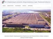 АО «Управляющая компания «Индустриальные парки Тюменской области»