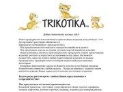 Ttrikotika - Трикотаж, швейные изделия г. Иваново.