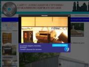 ДОСКА ОБЪЯВЛЕНИЙ АЛЕКСАНДРОВ (Россия, Владимирская область, Александров)