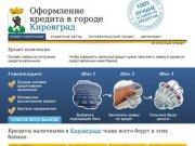 Кредиты в Кировграде. Онлайн заявка, быстрое рассмотрение. Все виды кредитов.