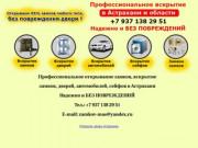 Профессиональное открывание замков, вскрытие замков, дверей, автомобилей, сейфов в Астрахани