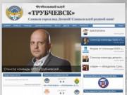 ФК «Трубчевск»